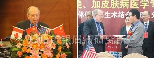 美国的世界308之父伯纳德葛菲教授高度赞扬蓝氧自体免疫激活疗法,并与郑州市银屑病研究所达成疗法引入北美的协议