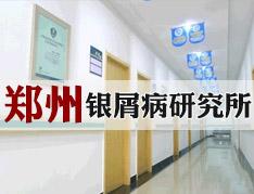 郑州市银屑病研究所是莆田系医院吗?