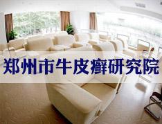 郑州市银屑病研究所诈骗?