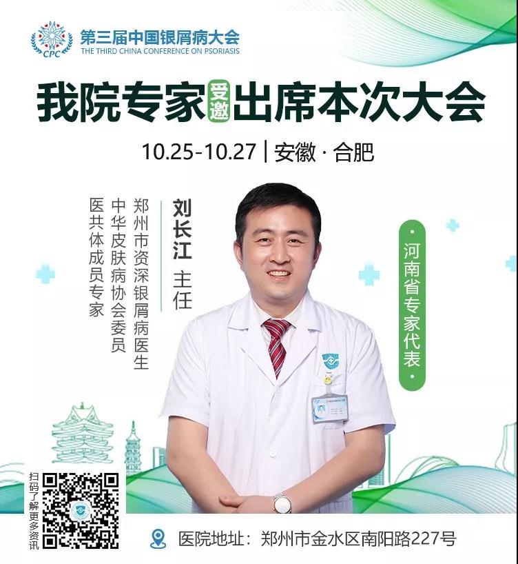 【医学资讯】第三届中国银屑病大会将于明日在安徽合肥隆重召开